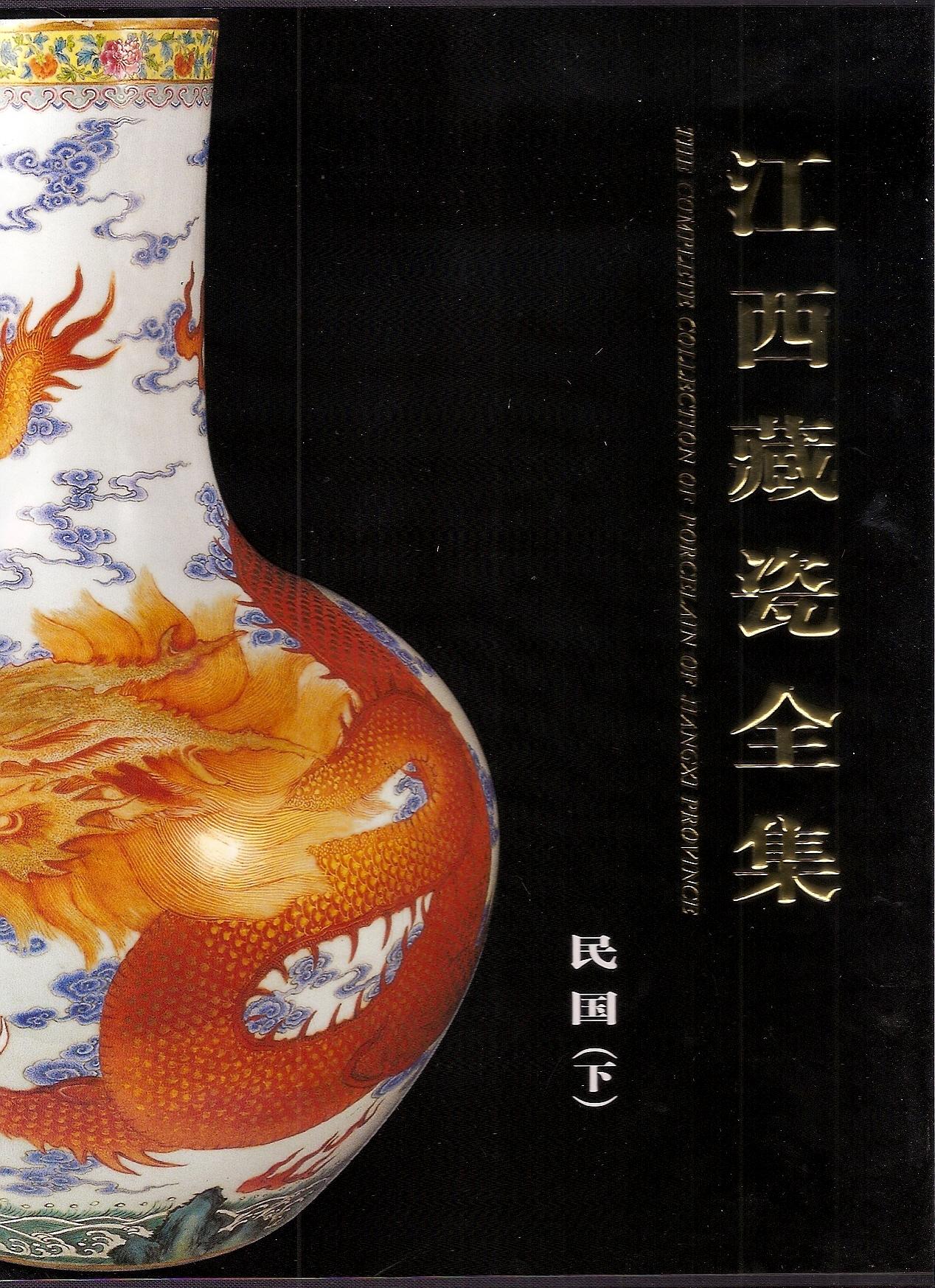A Handbook of Chinese Ceramics by Valenstein Suzanne G