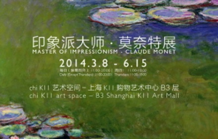 Monet Exhibition, Shanghai